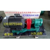 兴东油泵2CY系列齿轮油泵