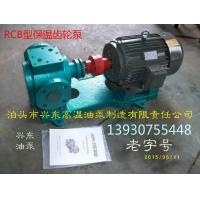 泊兴东油泵RCB系列沥青保温输送泵 夹套沥青泵