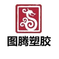 河南图腾环保材料有限公司