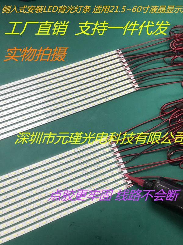 深圳直销高亮侧入式LED背光灯条应用液晶监视器液晶电视量大包