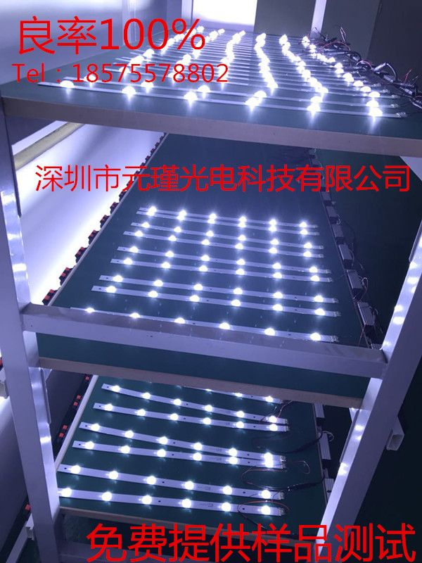 高亮带透镜LED背光灯条