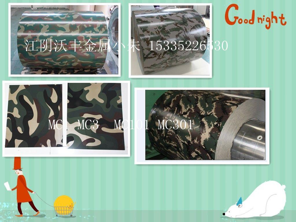 军区专用迷彩钢卷