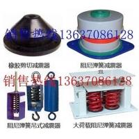 阻尼减震器减振器阻尼弹簧减震器风机专用减振器安徽合肥