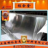 4032铝合金价格 4032铝板 铝棒 铝型材