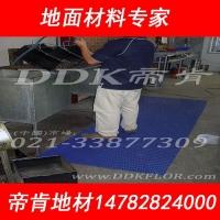 【食品厂工业防滑地板】镂空拼接式工业地板/防油耐磨地板