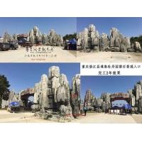 重庆专业制作水泥塑石假山工程