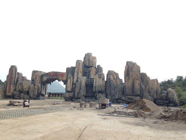 专业重庆公园水泥假山设计制作 - 梦空间景观