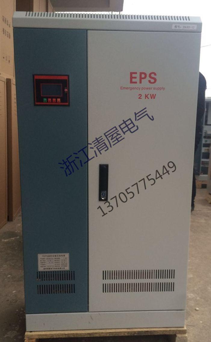 2KWEPS应急电源,EPS应急电源质量可靠,认证齐全