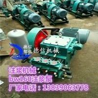 BW160注浆泵、泥浆泵