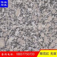 供应梨花红G736 石材 磨光面 工厂直销 河南花岗岩 现货