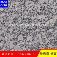 珍珠白石材g737河南花岗岩外墙干挂广场地铺石可出口
