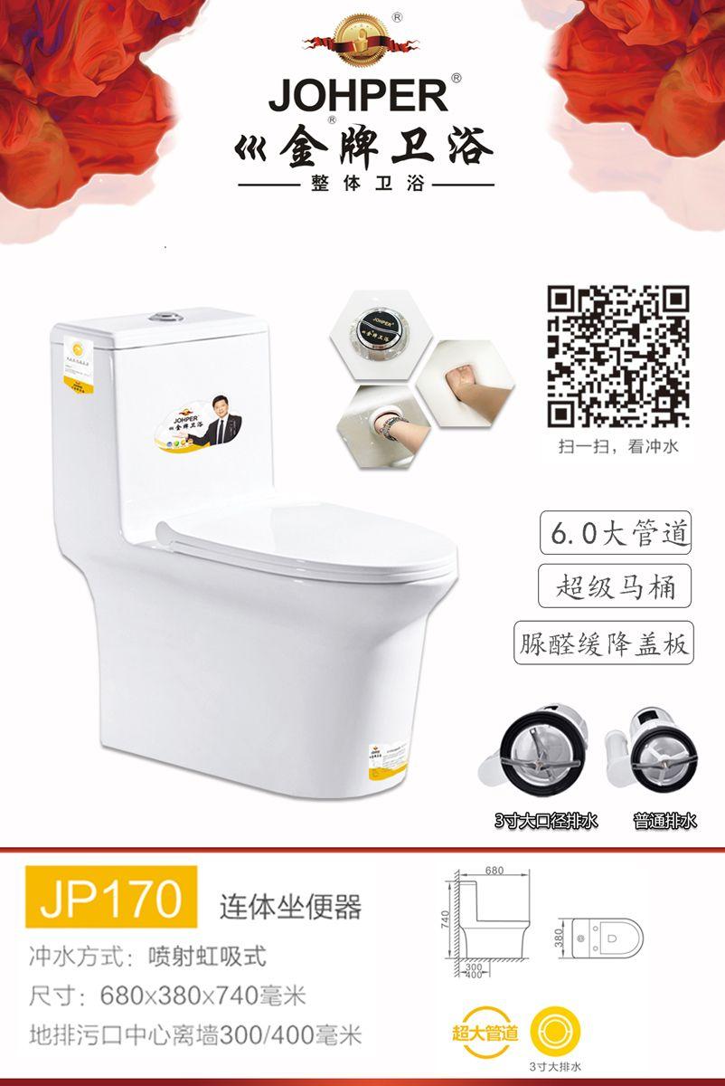 巛金牌卫浴JP170连体座便器马桶坐便器