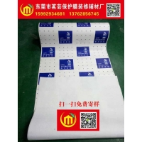 磁砖地板地面保护膜
