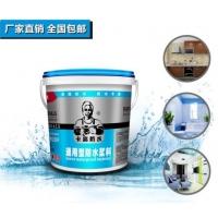 k11通用型防水涂料防水卡高防水专供