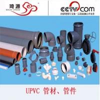 琦源牌UPVC无铅盐饮用给水管  管径20~800mm