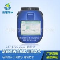 雨晴牌溶解型再生橡胶沥青防水涂料在线下单订购