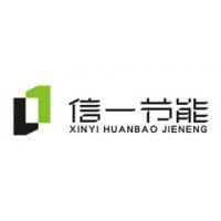 四川省信一环保节能工程有限公司