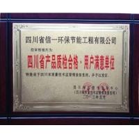 四川省产品质检合格・用户满意单位