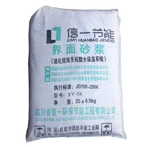 信一环保节能界面砂浆、界面剂