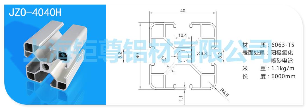 合肥工业铝型材4040H铝合金方管 框架工字铝材
