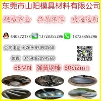 65MN圆钢 弹簧钢锰钢板65MN圆钢