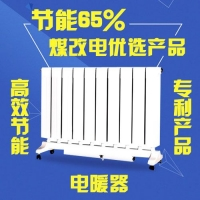 暖暖一邦蓄能电暖器