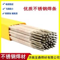 A402不锈钢焊条 E310-16不锈钢焊条 现货供应