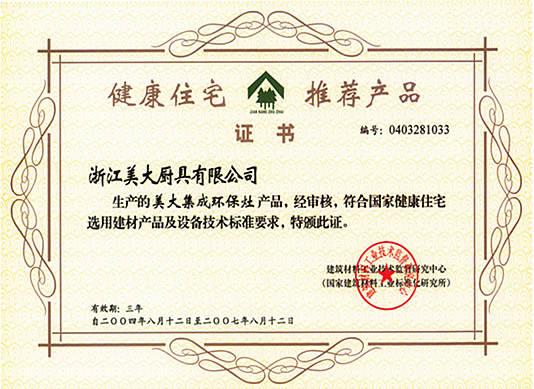 房屋建筑資格證書