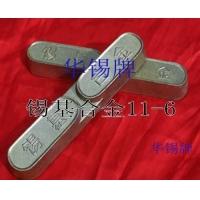 供应用于矿山机械的巴氏合金,锡基合金,轴承合金