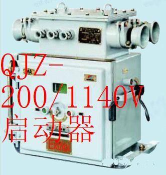 矿用本质安全型真空电磁启动器qjz-200