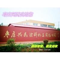 枣庄兴民涂料