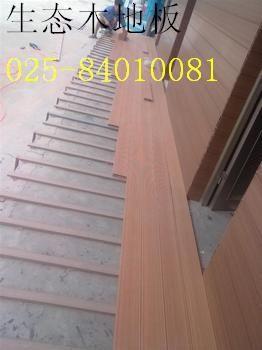 生态木地板施工工艺