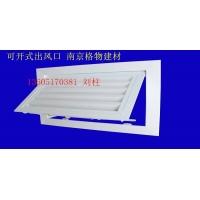 空调出风口哪有卖 南京空调检修口 铝风口厂家