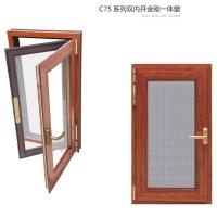 南京兀傲門窗-C75系列雙內開金剛一體窗