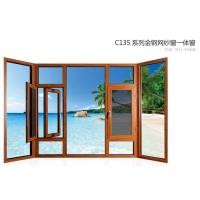 南京阳光E族门窗-C135系列金钢网纱窗一体窗