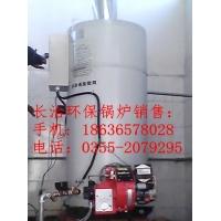 长治全自动热水锅炉