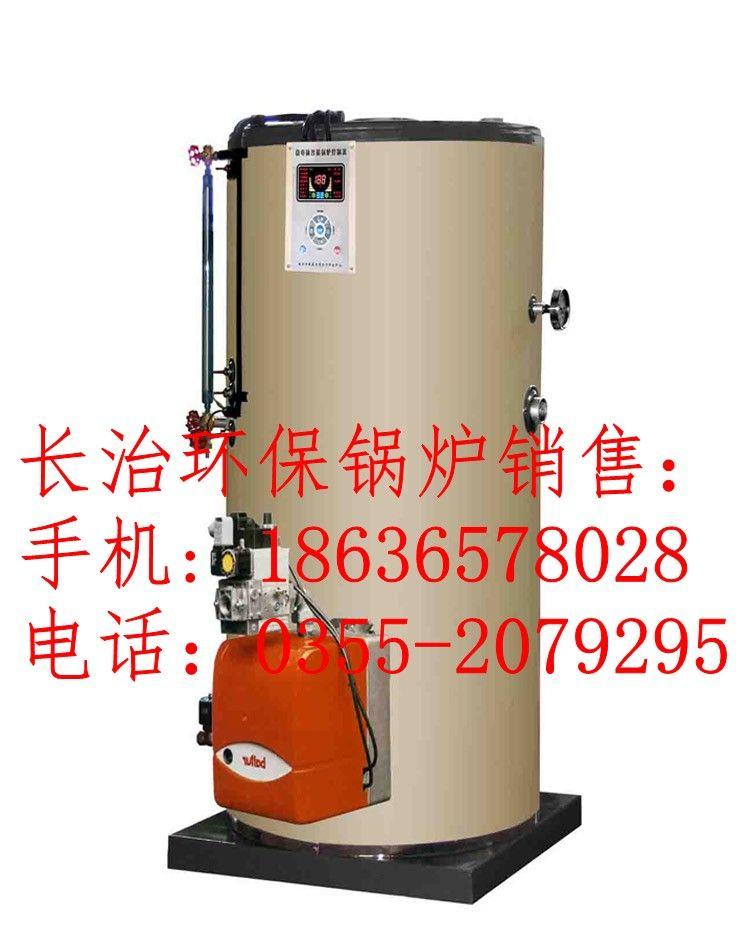 长治甲醇供暖热水锅炉