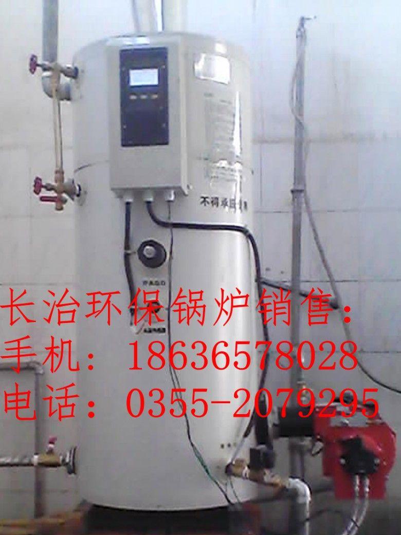 长治全自动燃气甲醇热水锅炉