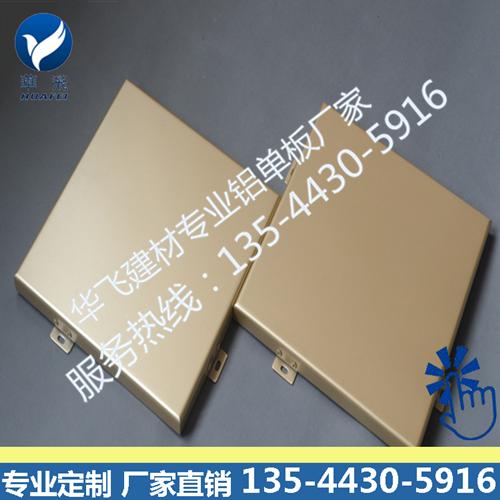 华飞建材幕墙铝单板 氟碳喷涂处理 颜色规格可定制生产