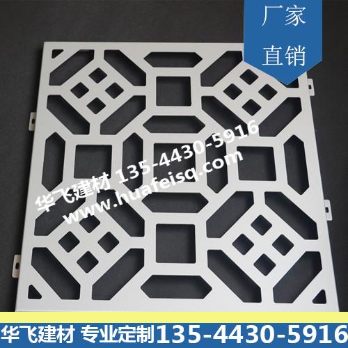 广东华飞建材 铝单板厂家 专业生产雕花铝单板
