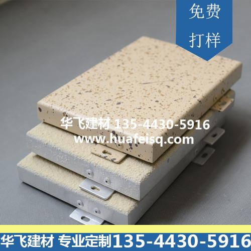 华飞建材石纹铝单板 外形逼真 石纹纹路清晰 可喷砂