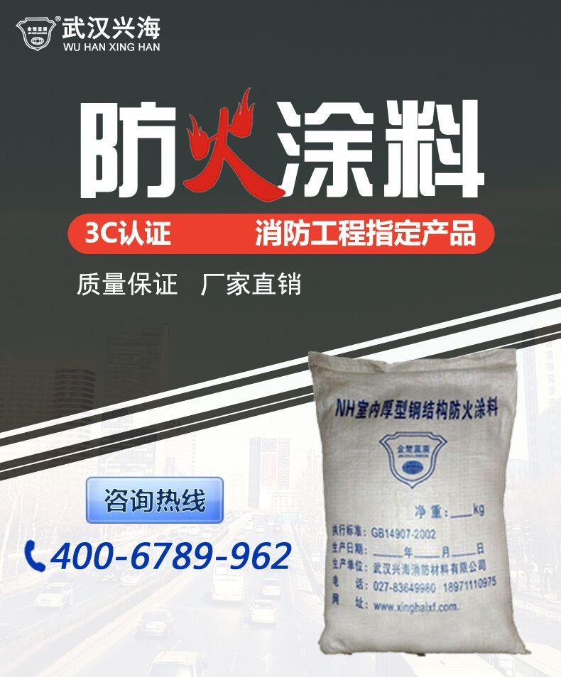 江苏常州室内厚型钢结构防火涂料 3C认证防火涂料厂家直销