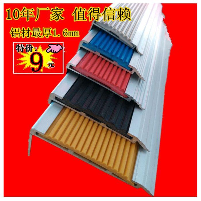 铝合金楼梯防滑条,铝合金包角,楼梯防滑专用,地板压边条
