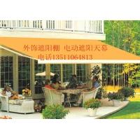 北京遮阳天幕棚玻璃房顶遮阳棚电动曲臂棚固定棚