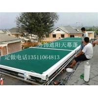 北京阳光房顶遮阳天幕棚户外遮阳天幕棚电动遮阳棚