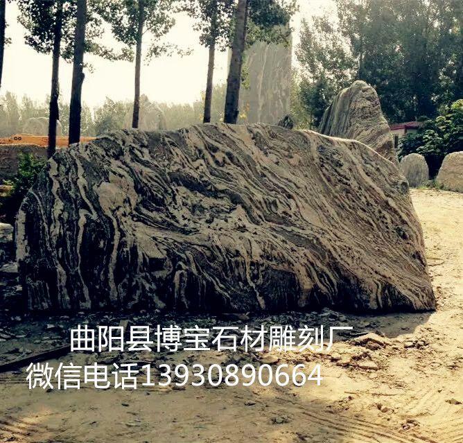 曲阳园林景观石 泰山石 雪浪奇石自然风景石批发销售产品图片,曲阳