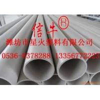 山东PVC管/潍坊PVC管/青岛PVC管/黄岛PVC管