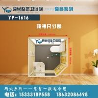 山西太原逸巢整体卫生间、整体浴室