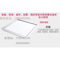 LED平板灯300*300铝扣板
