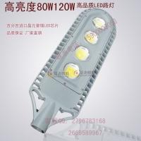 LED路灯40W 80W 120W 住宅小区专用路灯 厂区路